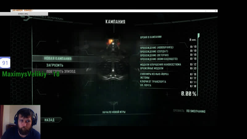 Crysis 2 Maximum Edition ! ну что начнем )