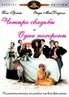 Четыре свадьбы и одни похороны — КиноПоиск