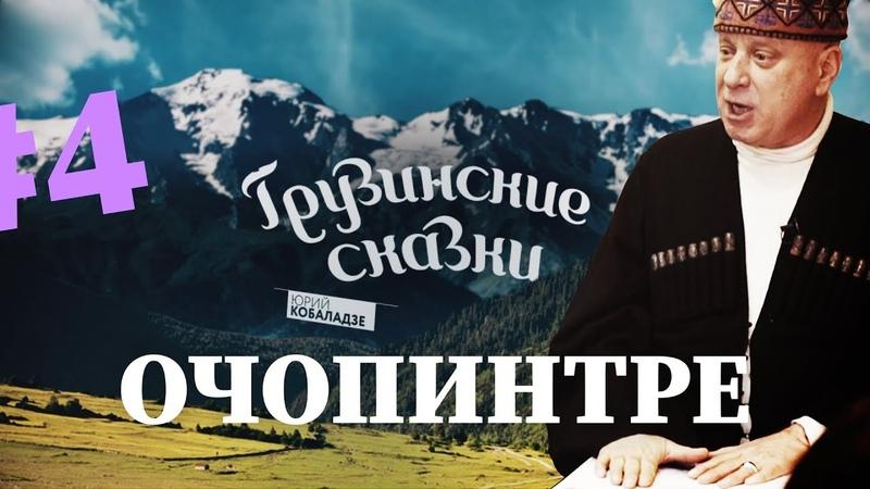 Очопинтре / Юрий Кобаладзе / Грузинские сказки / Серия 4