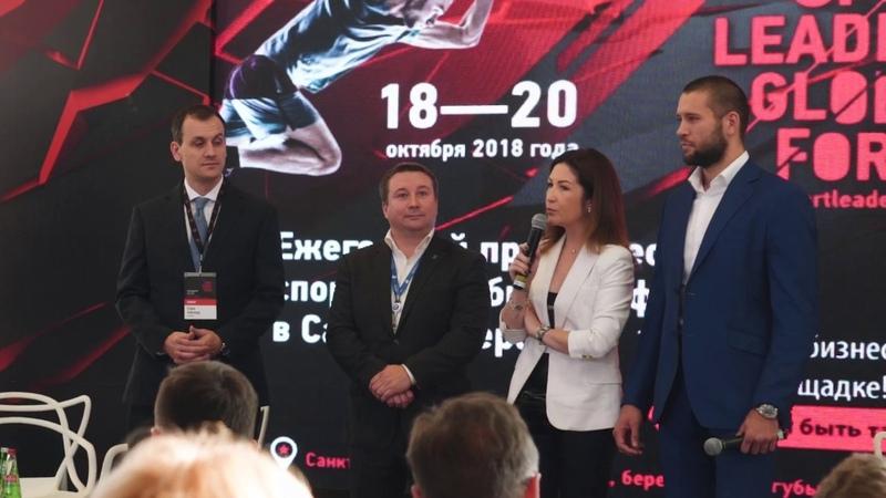 Sport Leaders Global Forum: День 1