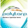 Тенты Polytarp