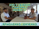 Зинченко берет интервью у Ярмоленко
