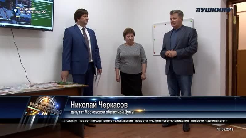 Николай Черкасов поздравил юных журналистов молодёжного издания Маячок с открытием электронной версии газеты