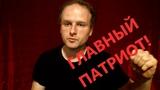 Главный патриот России Сергей Бронштейн (Vegabond100, Vagabond)