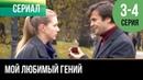 ▶️ Мой любимый гений 3 серия, 4 серия   Сериал / 2012 / Мелодрама