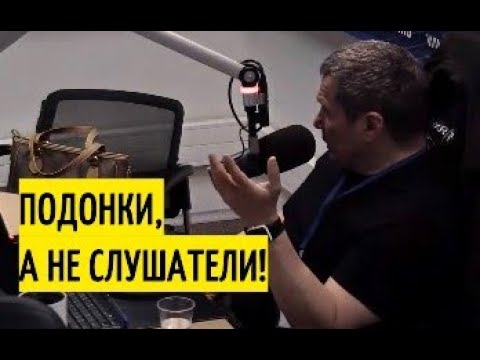 Слышишь меня, крыса конченная?! Соловьев ВЗБЕСИЛСЯ от сообщений радиослушателей!