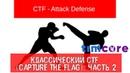 Классический CTF Capture The Flag attack defence Часть 2