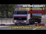 Euro Truck Simulator 2 Будни дальнобойщика№16