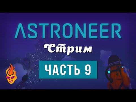 Astroneer. Трансляция. Часть 9