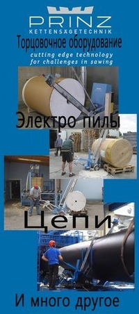 PRINZ (Принц) Оборудование, цепи, торцовки и др.
