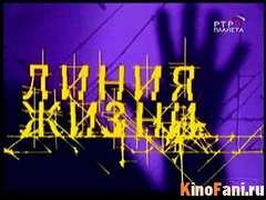 Линия жизни. Валерий Золотухин / Life Line. Valery Zolotukhin