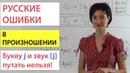 Почему нельзя путать букву j и звук j. Русские ошибки в английском произношении