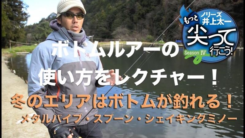 冬のエリアはボトムが釣れる!メタルバイブ・スプーン・シェイキングミノーをレクチャー