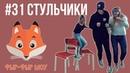 Фыр-Фыр Шоу - 31 СТУЛЬЧИКИ / Никита Златоуст, Тимоха Сушин, Николетта Шонус и Саша Попкова