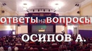 Психолог Православному человеку Как дьявол являться пред Богом Осипов Алексей