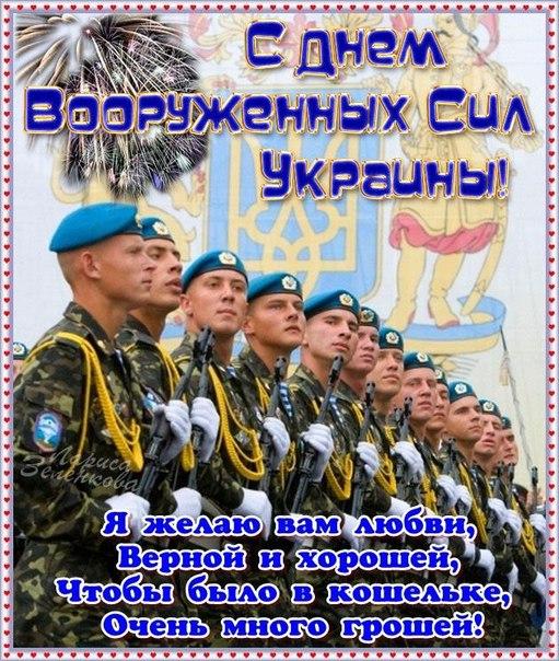 Поздравления до дня вооруженных сил