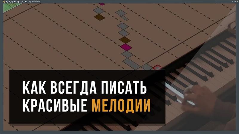 Как всегда писать красивые мелодии. 4 лучших шпаргалки начинающим в FL Studio