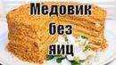 Торт медовый рецепт домашний Вегетарианский медовик МЕДОВИК ТОРТ БЕЗ ЯИЦ Аннада