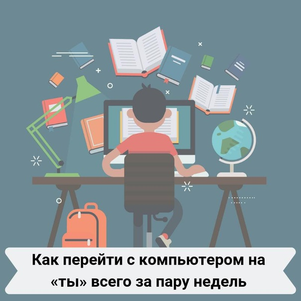 хотите идти в ногу со временем и использовать возможности своего компьютера хотите легко и быстроосвоить компьютер и научиться настраиватьего самостоятельно, не зависимо от приходящего