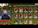 Amateur World Cup. Сборная Германии -Сборная Италии.18.07.18. 2 тайм