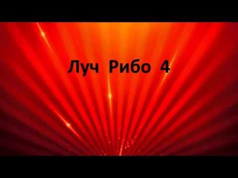 Учение Аркадия Петрова Древо Жизни Луч Рибо 4
