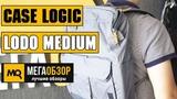 Case Logic LoDo Medium Backpack обзор рюкзака