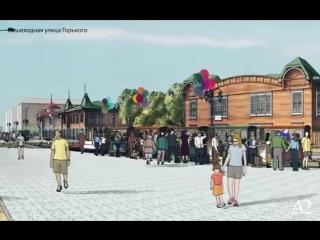 Исторический квартал Красноярска (концепт)