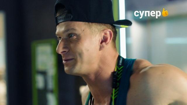 Сериал Фитнес 1 сезон 8 серия
