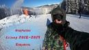 Bukovel/Открытие Сезона 2018-2019/Первый спуск