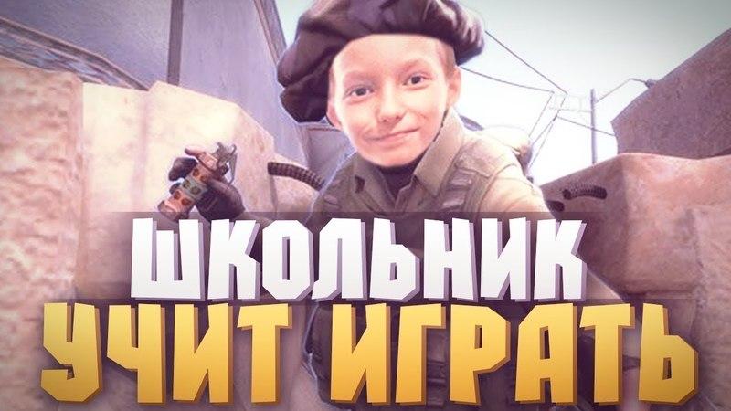 Гайд на AWP и AK-47[CS:GO].Школьник учит играть 3