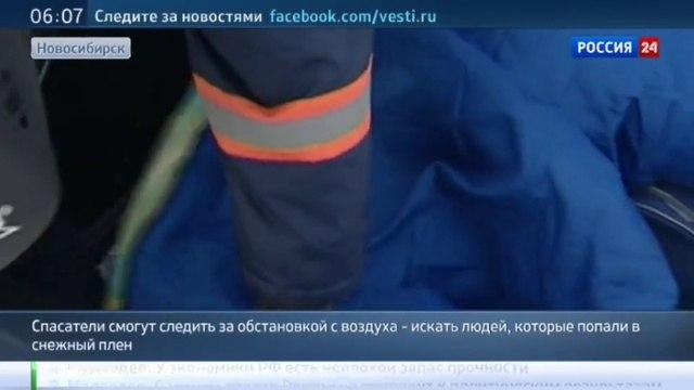 Новости на «Россия 24» • Новосибирские спасатели провели учения в сложных погодных условиях