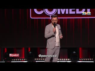 Comedy club - сексуальность имён