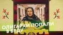 Олигархи попали в беду / Елена Ляховская Карнавальное утро
