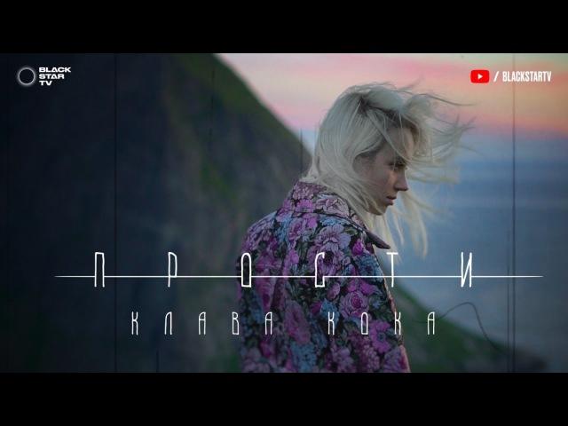 Клава Кока Прости премьера клипа 2017