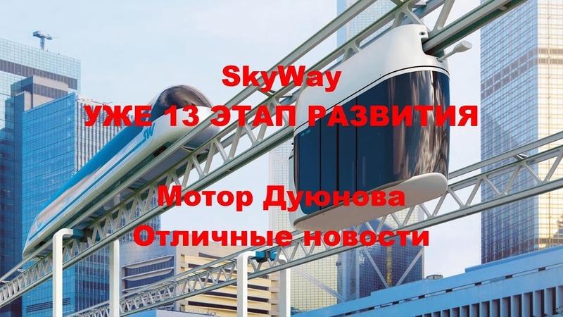 Сколько я уже инвестировал в SkyWay в проект Дуюнова
