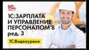 Льготный тариф страховых взносов для обособленного подразделения в 1СЗУП ред.3