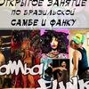 Открытое занятие по brazilian booty dance,samba