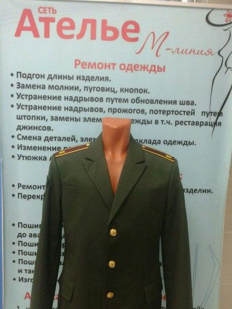 пришить погоны на мундир, китель, форменную куртку или рубашку любого вида войск или учебного заведения