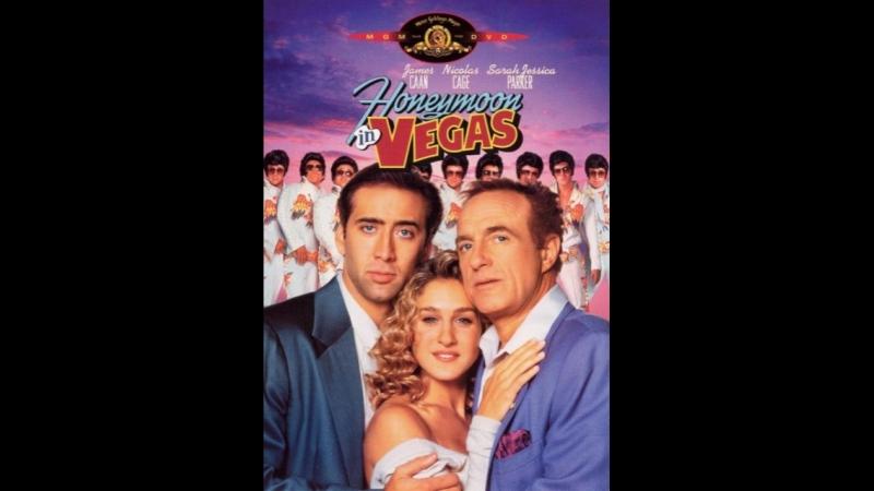 Медовый месяц в Лас-Вегасе Honeymoon In Vegas, 1992 Михалёв,1080,релиз от STUDIO №1