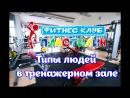 Типы людей в тренажерном зале. ФК Пластилин Вологда