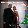 Новогодние Танго Каникулы в Сочи!!!