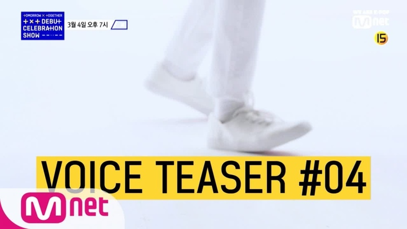 [Voice Teaser 04] TOMORROW X TOGETHER Debut Celebration Show Presented by Mnet