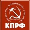 КПРФ Ярославль. Официальная страница.