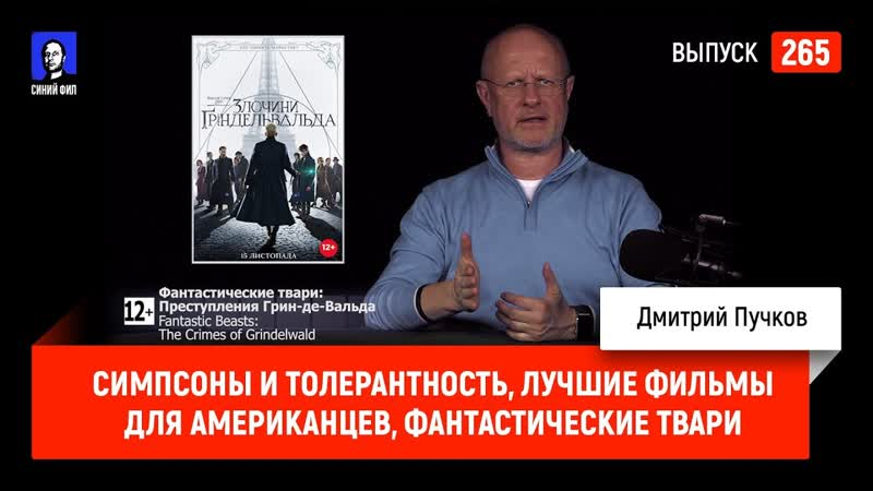 [Dmitry Puchkov] Симпсоны и толерантность, лучшие фильмы для американцев, Фантастические твари