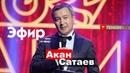 Акан Сатаев о 90-х, откровенных сценах в кино и молодых режиссерах / The Эфир