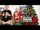 Трансляция КиноСтен Здравствуй папа новый год 2