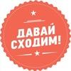 Давай Сходим! Алматы