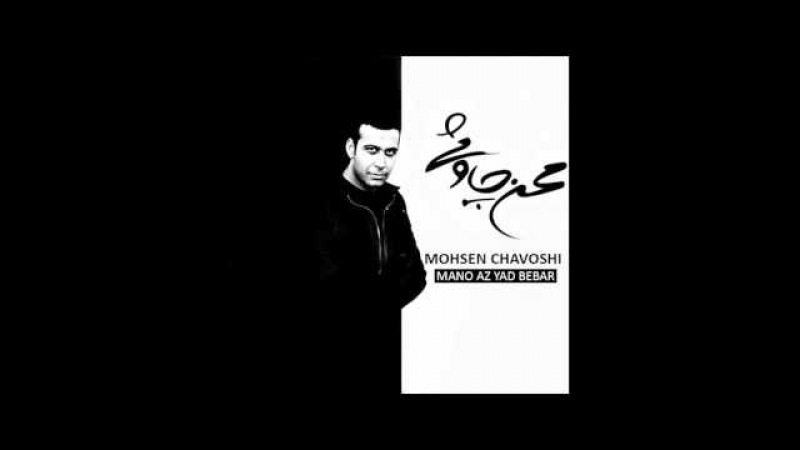 Mohsen Chavoshi - Kelide Estejabat (Metal Version) [New Album] 2015 HQ