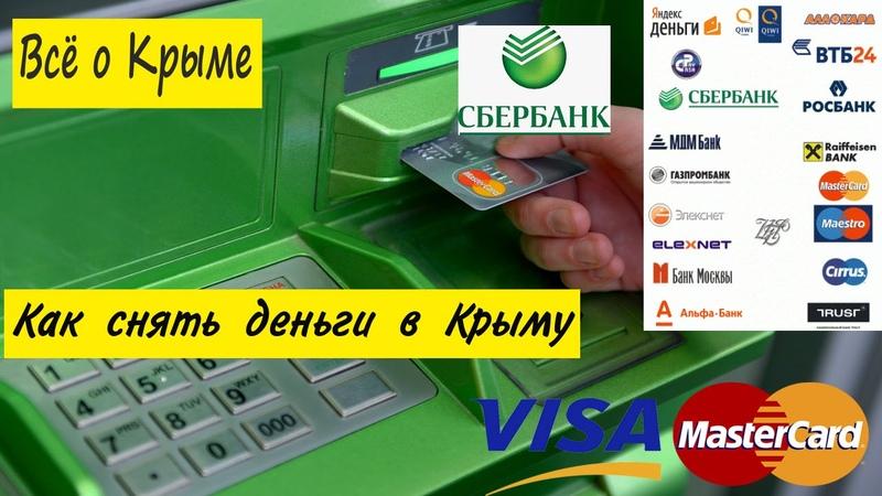 Как снять деньги с карты в Крыму Как перевести деньги в Крым