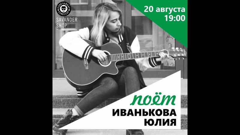 20 августа слушайте Юлию Иванькову